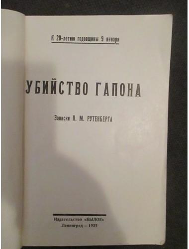 Убийство Гапона (1991)