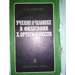 Учение о человеке в философии Х. Ортеги-и-Гассета (1978)