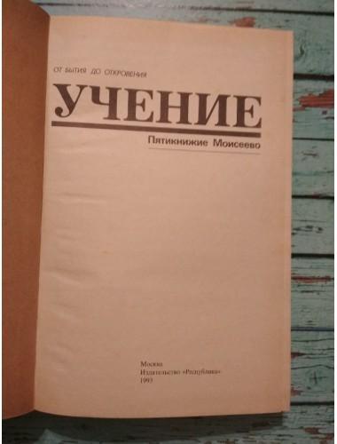 Учение: Пятикнижие Моисеево (1993)