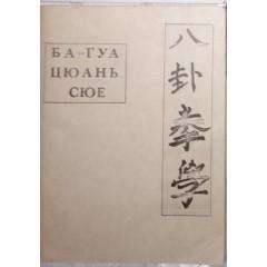 Учение воинского искусства господина Сунь Лутана Ба-Гуа Цюань Сюе (1990)