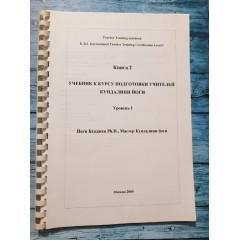 Учебник к курсу подготовки учителей Кундалини-йоги (кн. 2, уровень I) (2000)