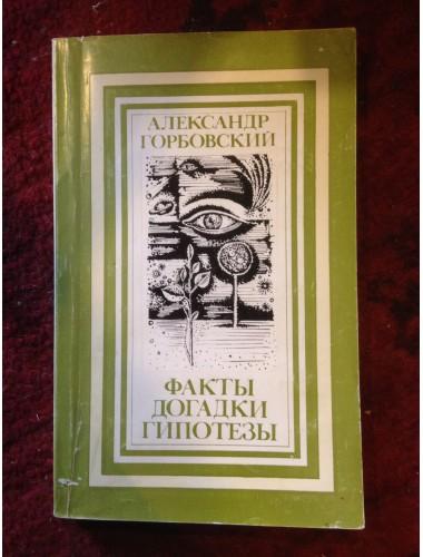 Факты, догадки, гипотезы (1988)