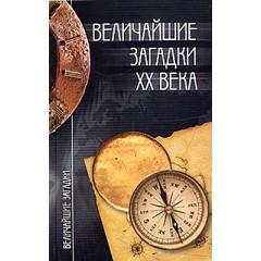 Величайшие загадки XX века (2007)