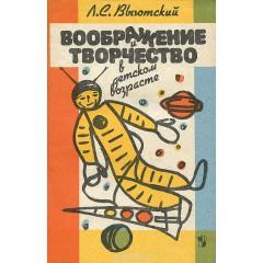 Воображение и творчество в детском возрасте (1991)