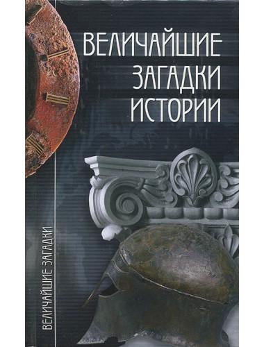 Величайшие загадки истории (2007)