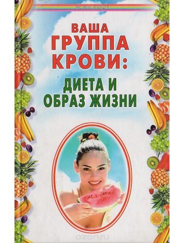 Ваша группа крови: диета и образ жизни (2001)