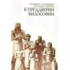 В преддверии философии (1984)
