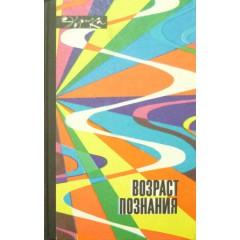 Возраст познания (1977)