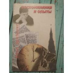Воспоминания и опыты (2003)