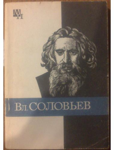 Вл. Соловьев (1983)