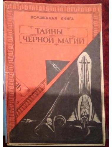 Волшебная книга: Тайны черной магии (1990)