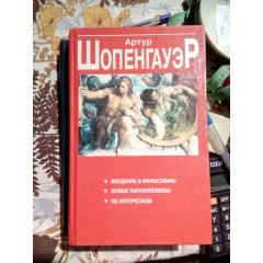 Введение в философию. Новые паралипомены. Об интересном (2000)