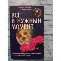 Всё в нужный момент (1998)