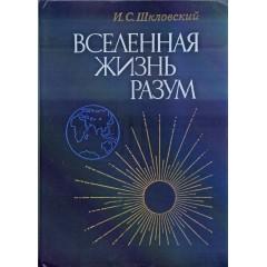Вселенная. Жизнь. Разум (1987)