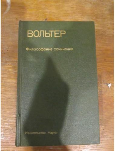 Вольтер. Философские сочинения (1989)