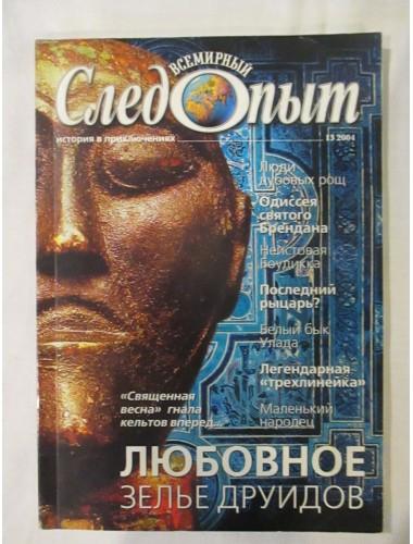 Всемирный следопыт. История в приключениях (13, 2004)