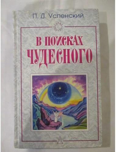 В поисках чудесного (2008)