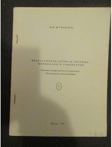 Вегетативная нервная система, меридианы и гомеопатия (1991)