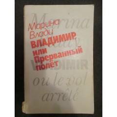 Владимир, или Прерванный полет (1989)