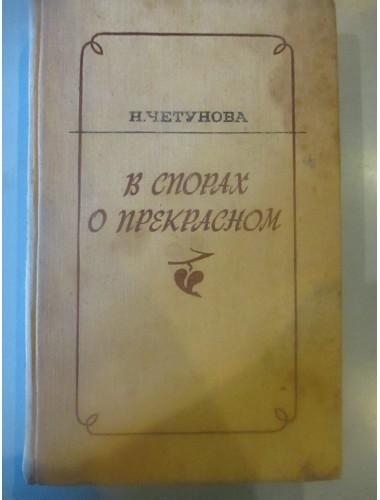 В спорах о прекрасном (1977)