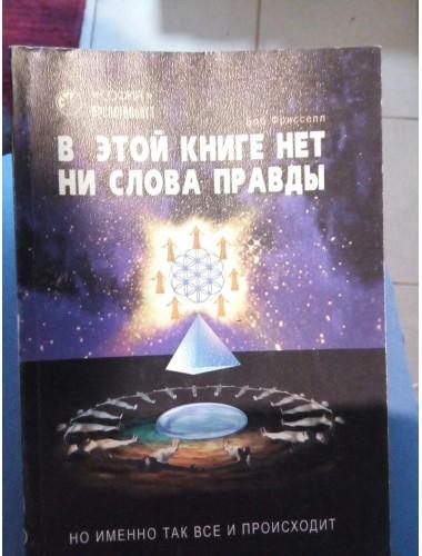 В этой книге нет ни слова правды, но именно так все и происходит (1998)