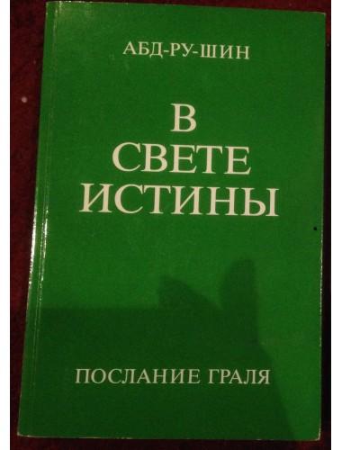 В Свете Истины: Послание Граля, т. 1 (2010)