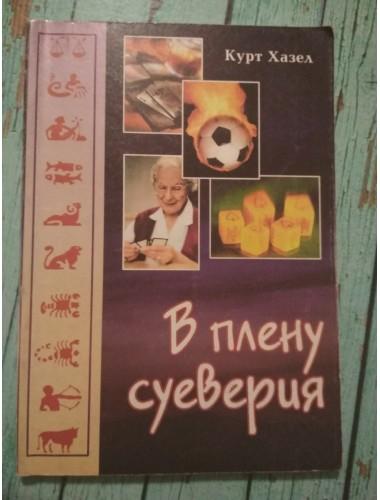 В плену суеверия (2001)