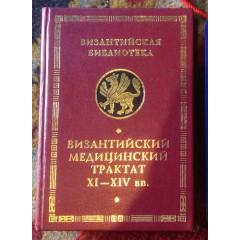 Византийский медицинский трактат XI - XIV веков (1997)