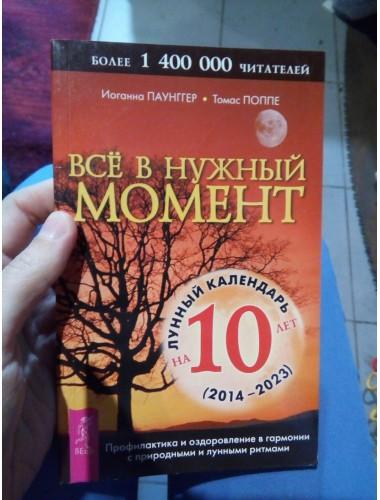 Все в нужный момент (2015)