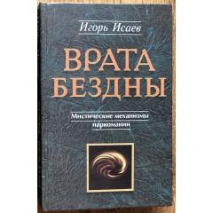 Врата Бездны: Мистические механизмы наркомании (2003)