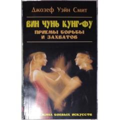 Вин чунь кунг-фу: Приемы борьбы и захватов (2002)