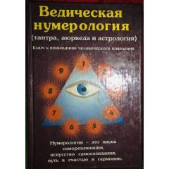 Ведическая нумерология: Тантра, аюрведа и астрология (1997)