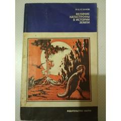 Великие катастрофы в истории Земли (1980)
