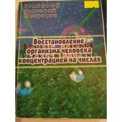 Восстановление организма человека концентрацией на числах (2003)