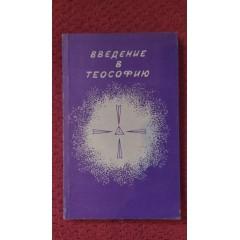 Введение в теософию: В преддверии Храма. Путь ученичества (1991)