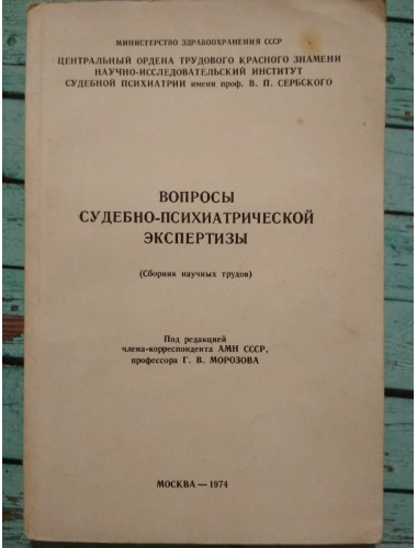 Вопросы судебно-психиатрической экспертизы (1974)
