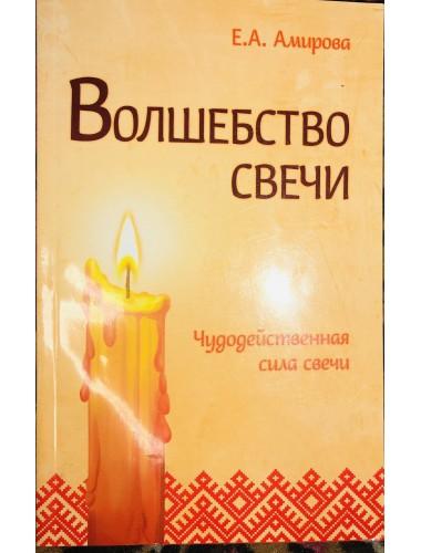 Волшебство свечи: Чудодейственная сила свечи (2017)