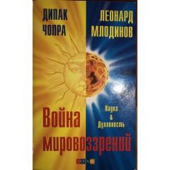 Война мировоззрений: Наука и Духовность (2012)