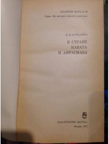 В стране Кавата и Афрасиаба (1977)