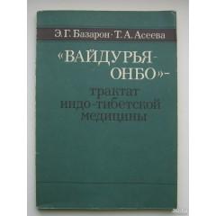 Вайдурья-онбо - трактат индо-тибетской медицины (1984)