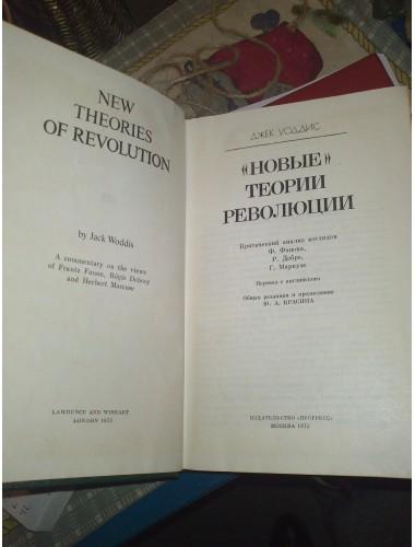 Новые теории революции (1975)
