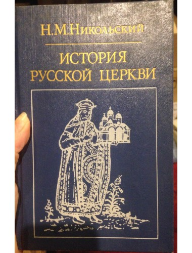 История русской церкви (1983)