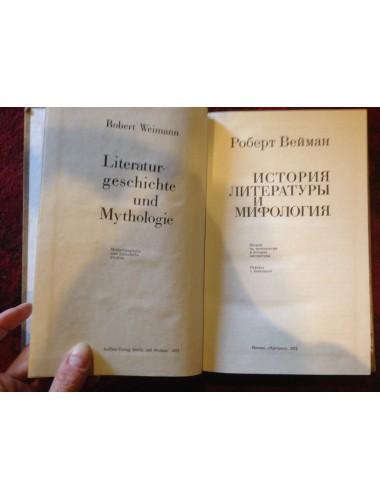 История литературы и мифология (1975)
