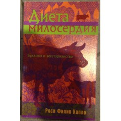 Диета милосердия: Буддизм и вегетарианство (2005)