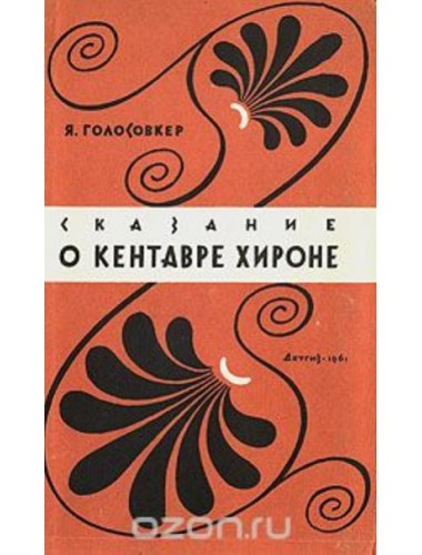 Сказание о кентавре Хироне (1961)