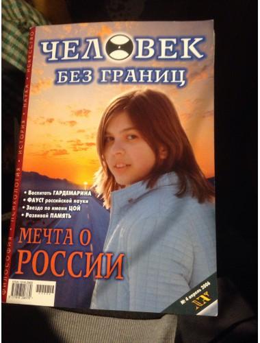 Человек без границ (6 выпусков 2005, 2006, 2009 гг.)