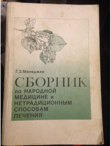 Сборник по народной медицине и нетрадиционным способам лечения (1997)