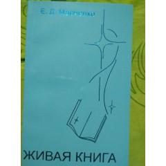 Живая книга (2002)