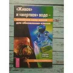 Живая и мертвая вода - целебная сила ионов для обновления клеток (2005)