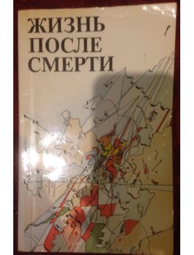 Жизнь после смерти (1991)
